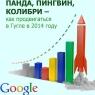 Панда, пингвин, колибри - как продвигать сайт в Google в 2014 году (инфографика)