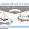 Особенности продвижения в Яндексе и Google - инфографика