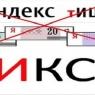 ИКС вместо тИЦ — у Яндекса новый показатель качества сайта