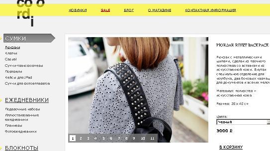 интернет магазин минимализм