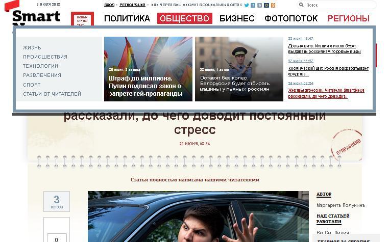 адаптивный сайт smartnews.ru