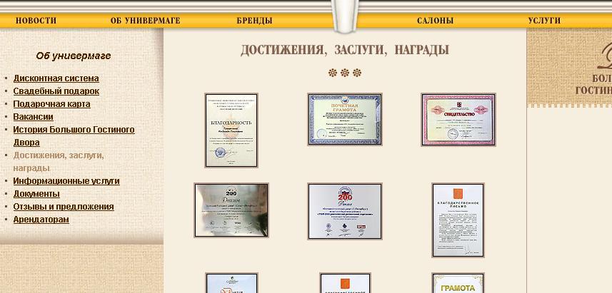 доверие к сайту повысит страница наград и достижений