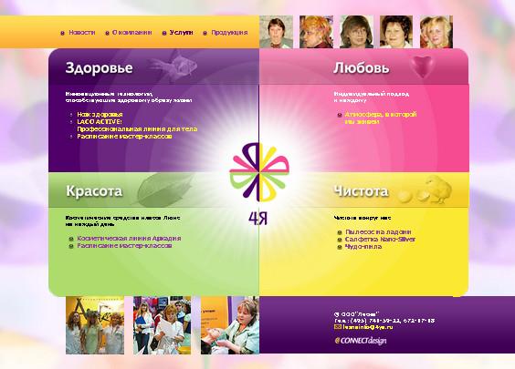 Удачные цвета на сайте примеры