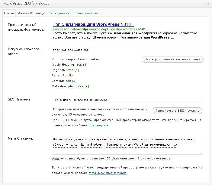 примеры плагинов для wordpress: настройки плагина wordpress SEO