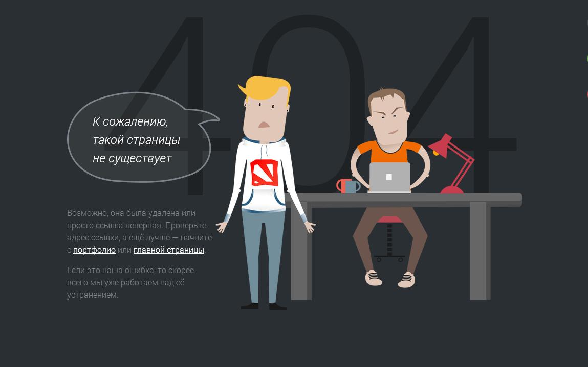 404 страница из Рунета: стиль флэт с персонажами - агентство mitra.ru