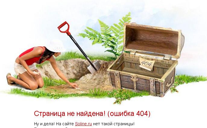 красивые 404 страницы