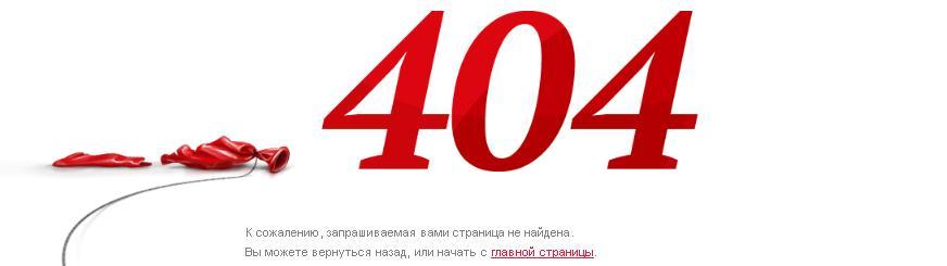красивая страница 404