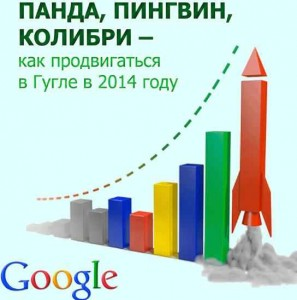 как продвигать сайт в 2014 году в google