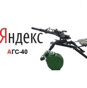 фильтр яндекса агс 40