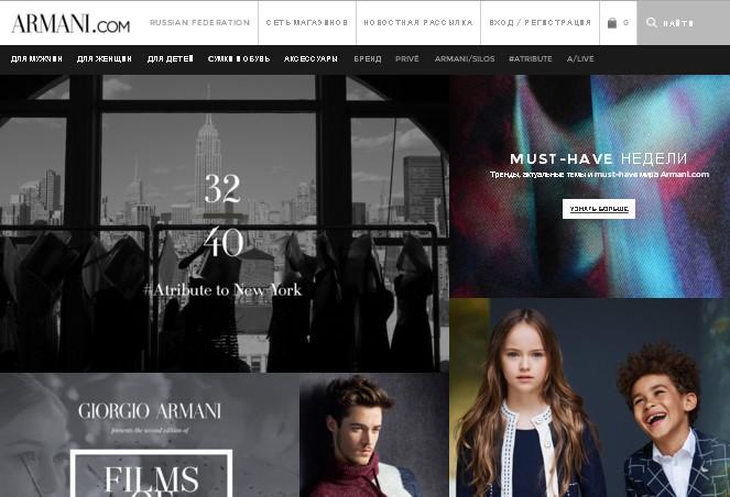 Монохромный дизайн сайта интернет-магазина бренда Армани