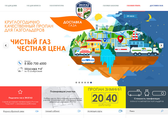 Пример яркой главной страницы российской компании Экогаз