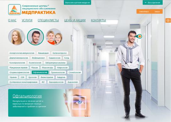 Эффективный дизайн главной страницы – российский сайт «Медпрактика»