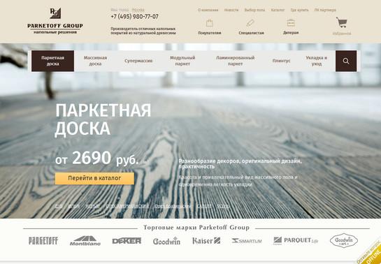 Функциональная первая страница корпоративного продающего сайта производственной компании