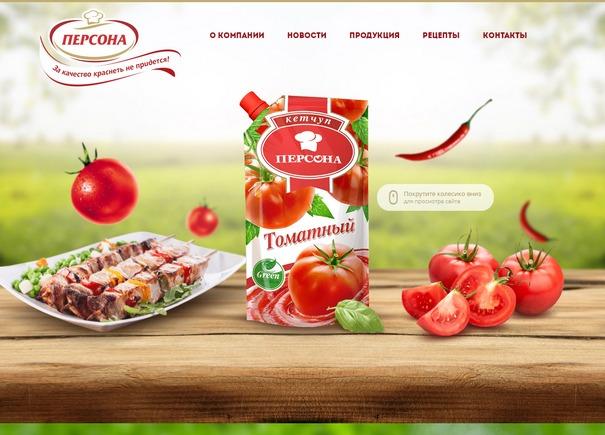 Сайт российского бренда продуктов: эффектно оформленная главная страница