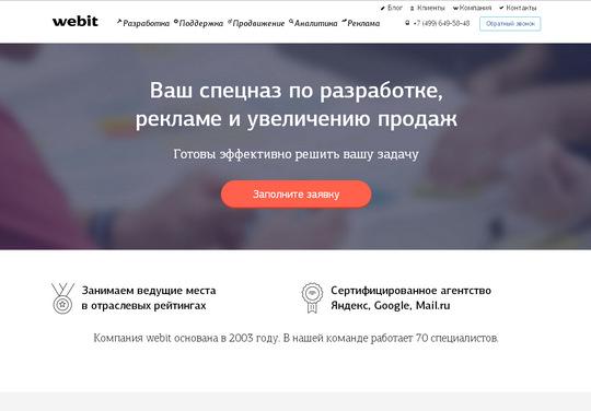 Правильное оформление главной страницы – сайт российского интернет-агентства