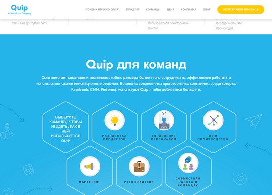 Эффектная и эффективная главная страница - сайт компании разработчиков quip.com