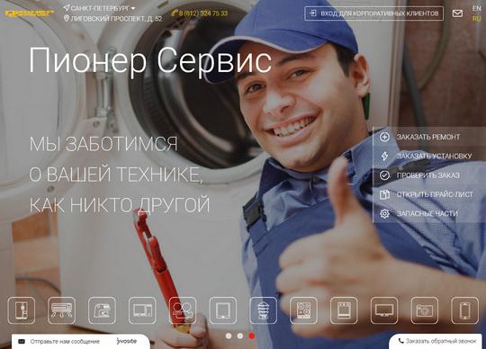 Эффективность главной страницы на примере – сайт крупной российской компании Пионер Сервис