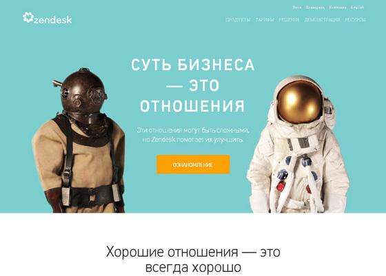 Пример эффектной главной страницы сайта