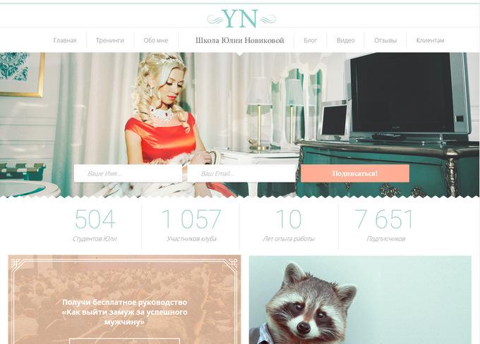 Тренд веб-дизайна 2017: сайты в винтажном стиле