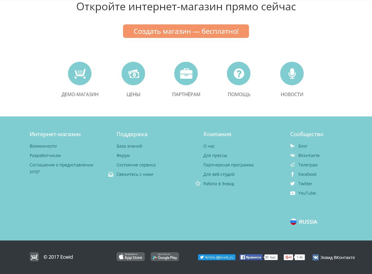 Приятный дизайн футера продающего сайта