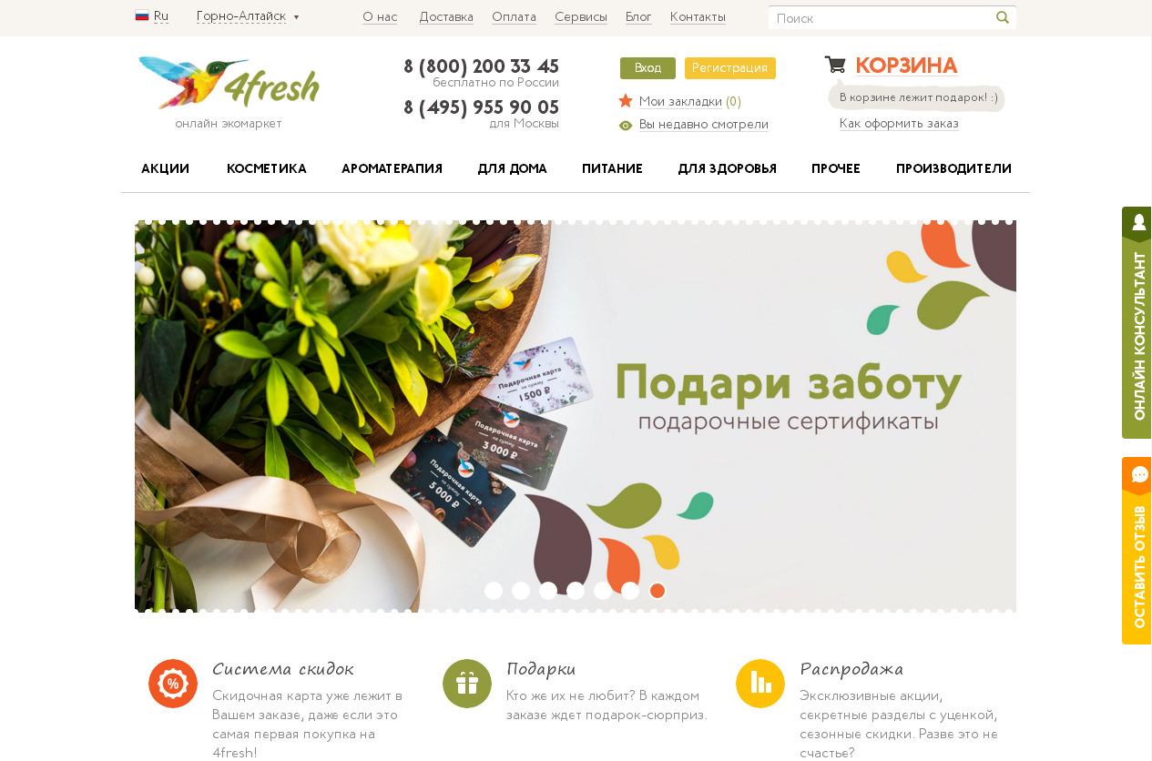 4fresh.ru - яркий пример плоского и материального дизайна интернет-магазина