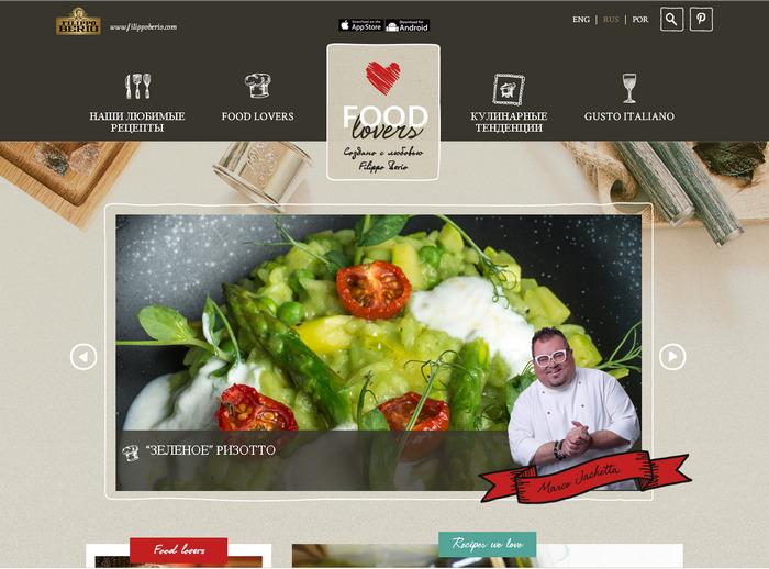 Красивые кулинарные сайты на русском языке