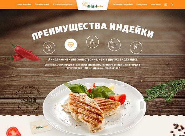 Пример красивого кулинарного сайта из рунета
