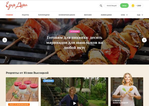 Лучшие кулинарные сайты: популярный российский портал с пошаговыми рецептами