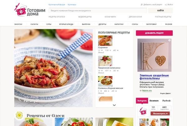 Русскоязычный сайт о еде с лаконичными кулинарными рецептами - gotovim-doma.ru