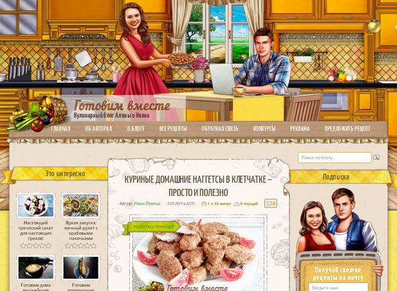 Красочно оформленный российский кулинарный сайт с рецептами приготовления домашних блюд
