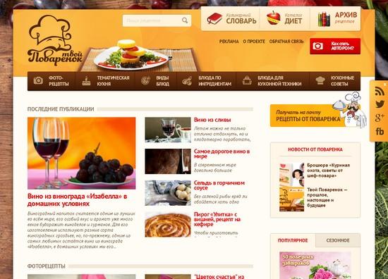 Красивый и функциональный кулинарный блог из рунета