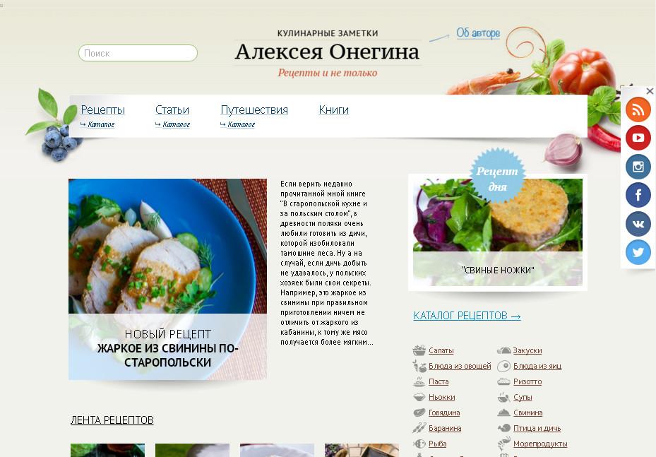 Лучшие кулинарные сайты рунета: стильный дизайн и красивое оформление