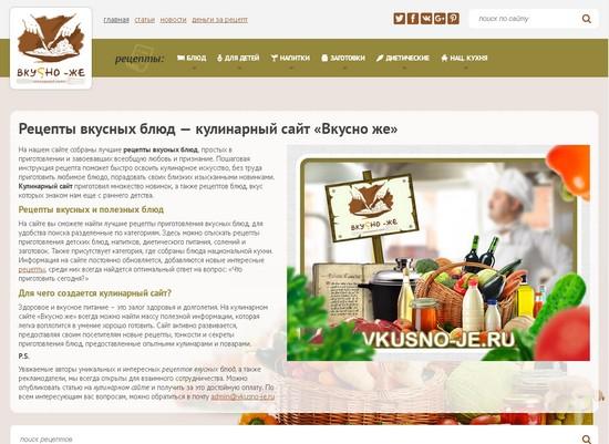 Сайты о еде с пошаговыми кулинарными рецептами