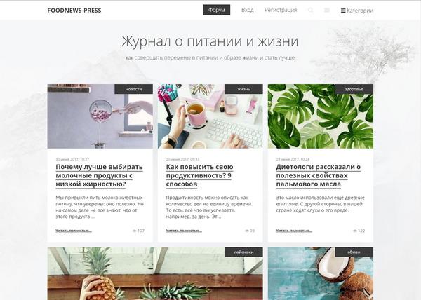 Красиво оформленный онлайн-журнал с разделом о кулинарии