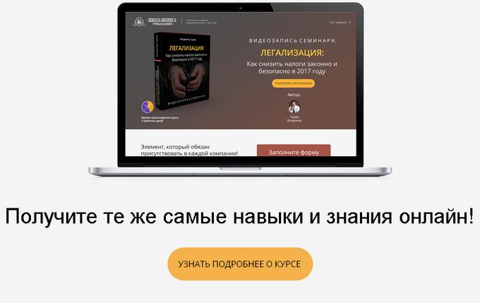 Оформление кнопок призыва к действию на продающем сайте российской школы бизнеса