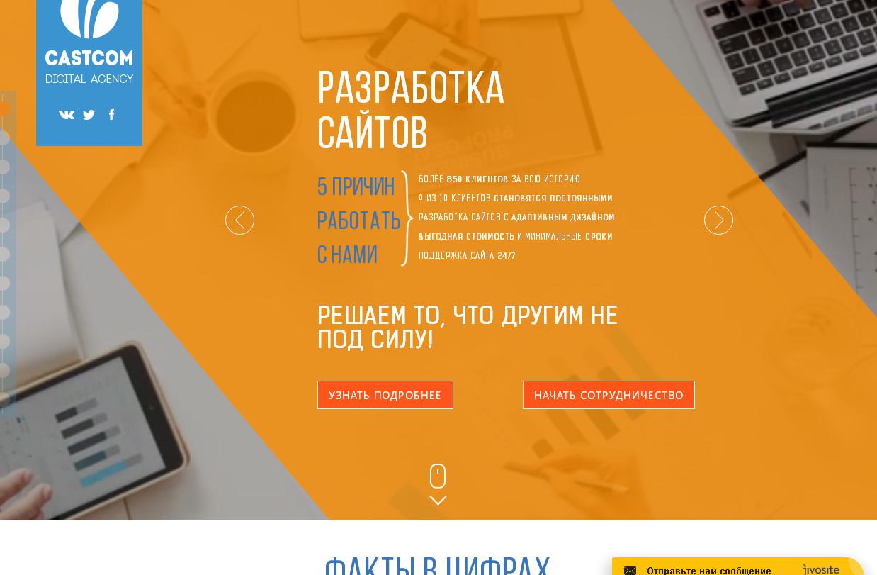 Яркий выразительный плоский сайт российского интернет-агентств c эффективными CTA призывами