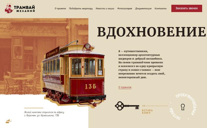 Необычный призыв к действию - креативный российский сайт трамвай-желаний.рф
