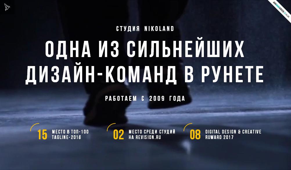 Креативный сайт одной из ведущих веб-студий Рунета