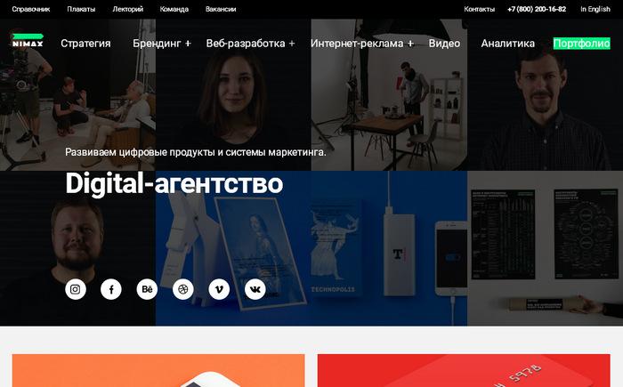 ТОП-11 креативных сайтов ведущих веб-студий Рунета