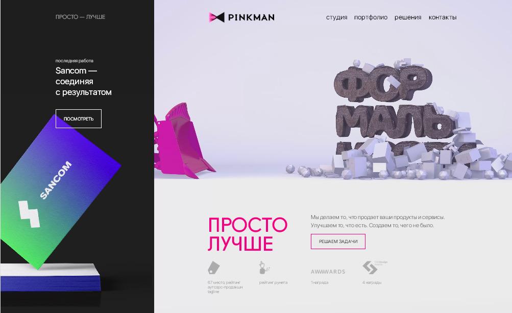 Примеры креативных сайтов веб-дизайн студий Рунета