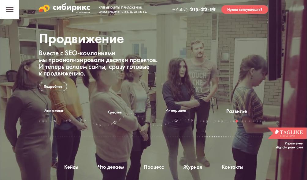Креативный сайт веб-дизайн студии Sibirix