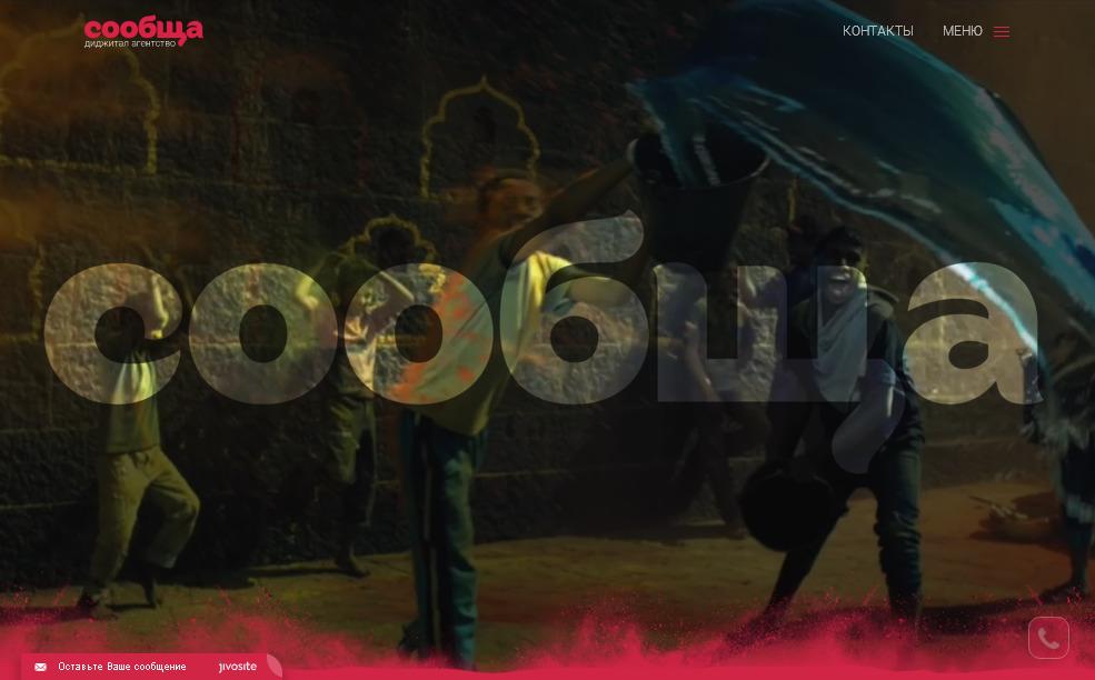 Дизайнерский креатив на сайте российской веб-студии Сообща.ру