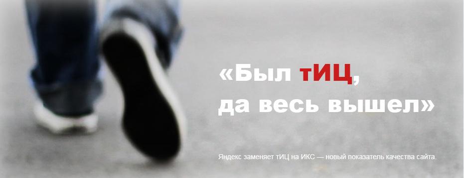 Нова метрика Яндекса: индекс качества сайта ИКС заменит ТИЦ