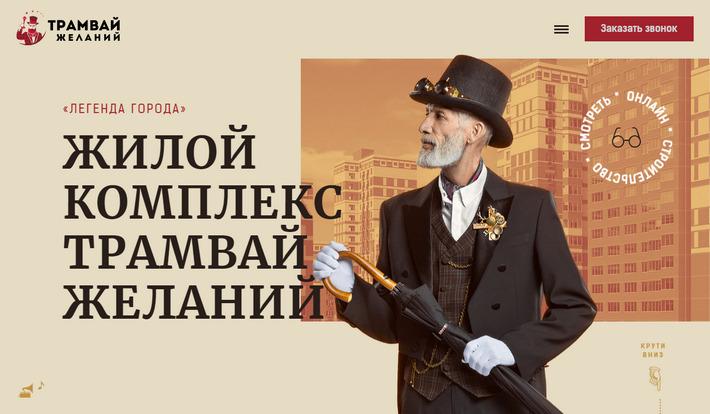 Ретро дизайн российского промо-сайта жилого комплекса