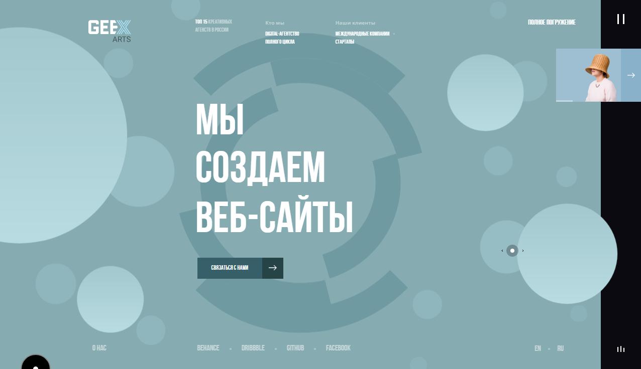 Креативное применение плоского стиля на сайте российской веб-студии