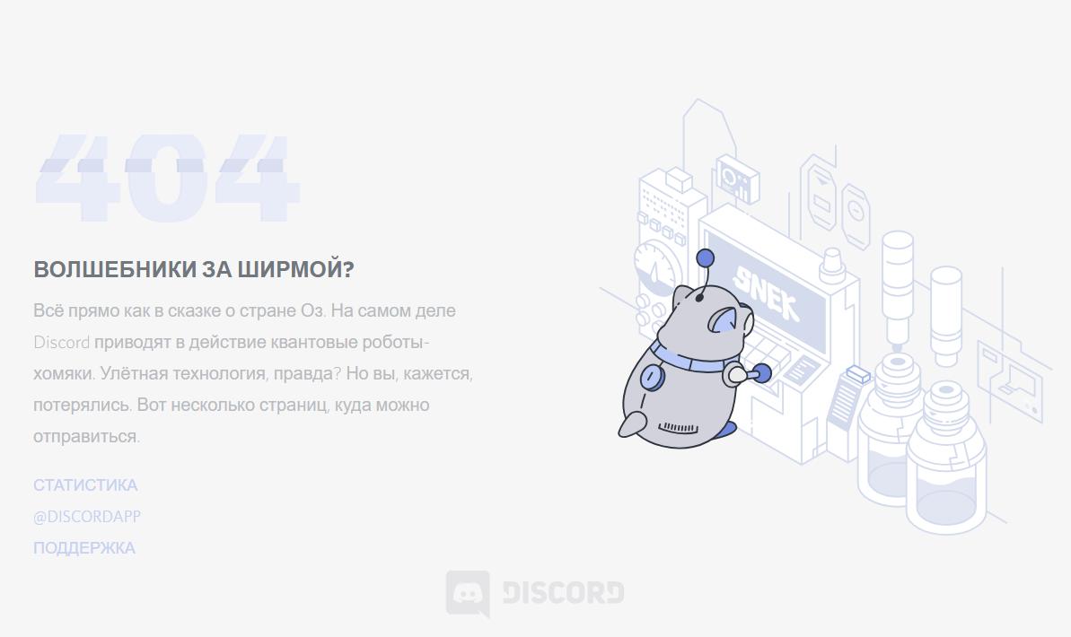 Интересные и оригинальные страницы 404 ошибки – анимированный робот-хомяк на Discord App