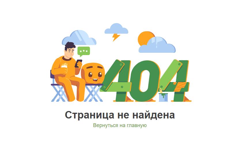 Тематическая 404 страница ошибки - pikabu.ru