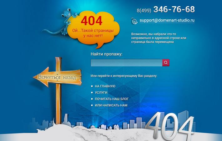 Красиво отрисованная 404 страница - Domenart Studio