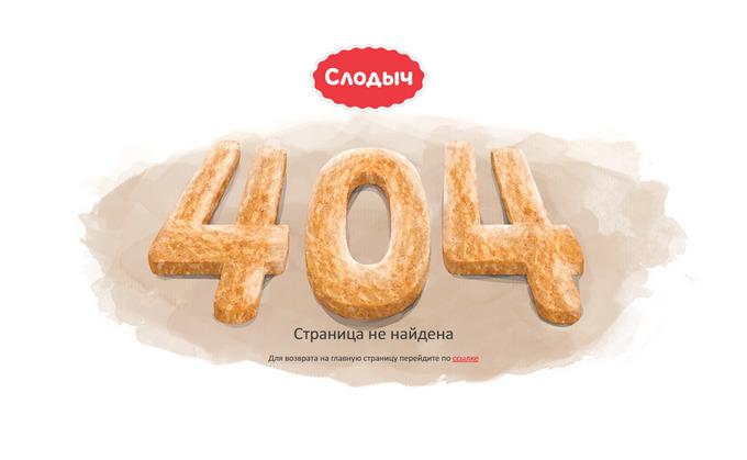 Страница ошибки с аппетитными цифрами 404