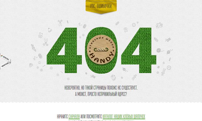 Тематичеая, связанная 404 страница - Handy Hat (бренд вязанных шапок)
